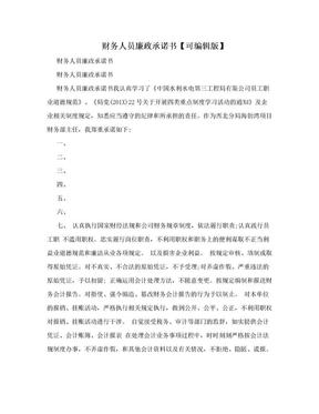 财务人员廉政承诺书【可编辑版】.doc