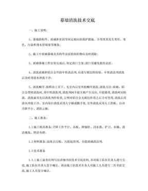 幕墙清洗技术交底.doc