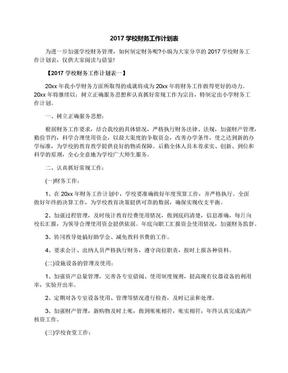 2017学校财务工作计划表.docx