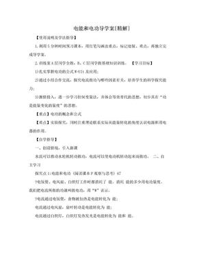 电能和电功导学案[精解].doc