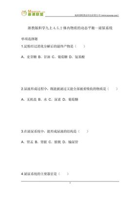 浙教版科学九年级上第四章习题62 4.5.2体内物质的动态平衡-泌尿系统.docx