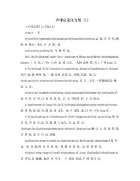 声律启蒙注音版 (1).doc