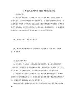 书香校园系列活动 漂流书屋活动方案.doc