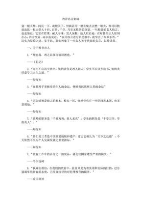 教育名言集锦.doc