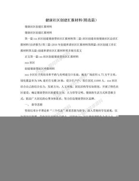 健康社区创建汇报材料(精选篇).doc