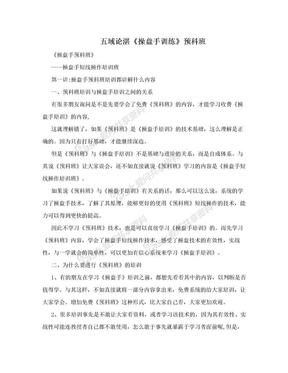五域论湛《操盘手训练》预科班.doc