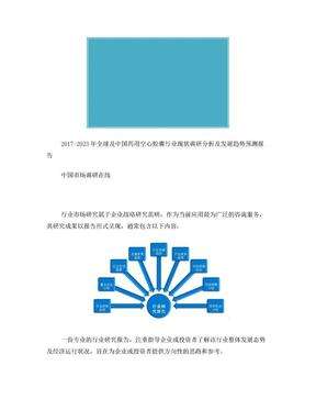 中国药用空心胶囊行业调研分析报告.doc