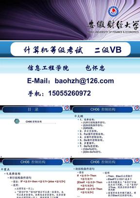 二级VB CH06.ppt
