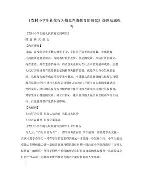 《农村小学生礼仪行为规范养成教育的研究》课题结题报告.doc