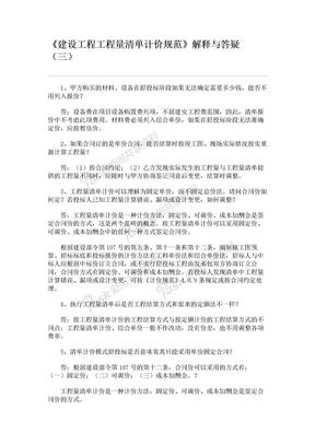《建设工程工程量清单计价规范》解释与答疑(三).doc