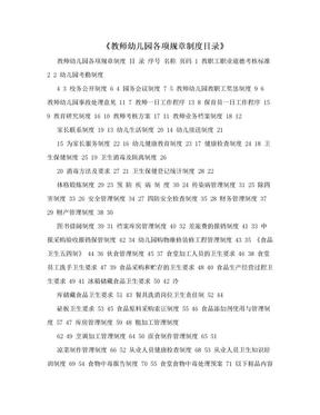 《教师幼儿园各项规章制度目录》.doc