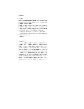 团支部推荐意见+入党介绍人意见+培养考察情况记载.doc