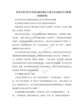打造中国当代文学的出版高地访上海文艺出版社社长陈徵[权威资料].doc