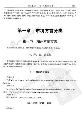 湖州市志·方言.pdf