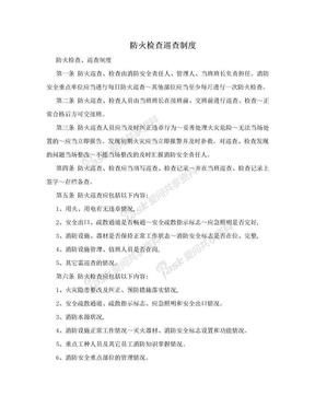 防火检查巡查制度.doc
