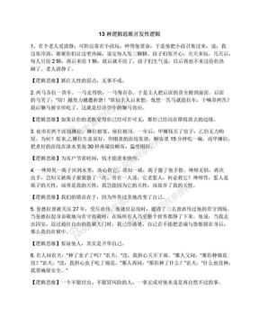 13种逻辑思维开发性逻辑.docx
