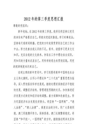 2012年第三季度思想汇报.doc