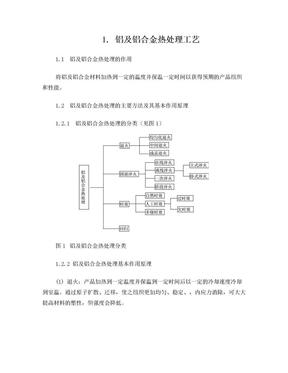 铝及铝合金热处理工艺11铝及铝合金热处理的作用将铝及铝合金.doc
