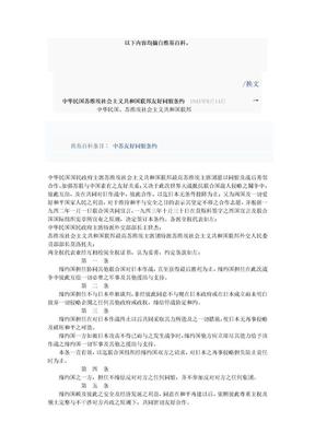 中苏友好同盟条约及换文以及关于长春铁路的协定(国民党).doc