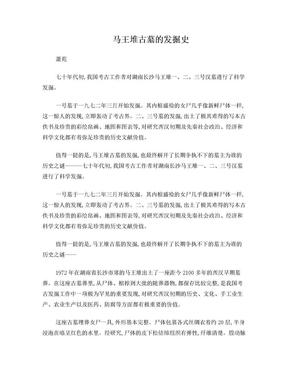 马王堆古墓的发掘史.doc