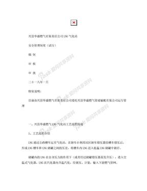 华盛燃气LNG气化站安全管理制度.doc