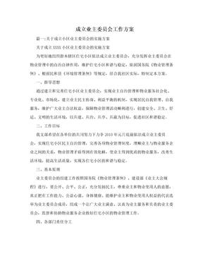 成立业主委员会工作方案.doc