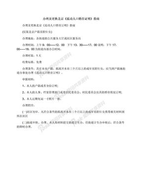 办理及更换北京《流动人口婚育证明》指南.docx