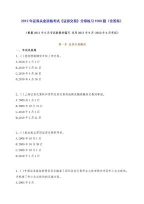 2012年3月证券考试《证券交易》分章练习1500题(含答案).doc