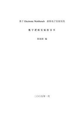 EWb数字逻辑实验指导.doc