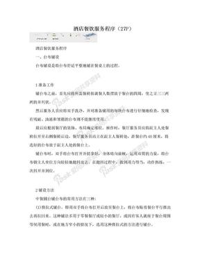 酒店餐饮服务程序(27P).doc