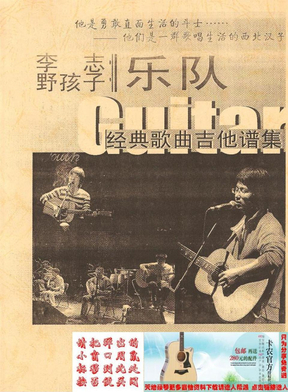 李志吉他谱1.pdf