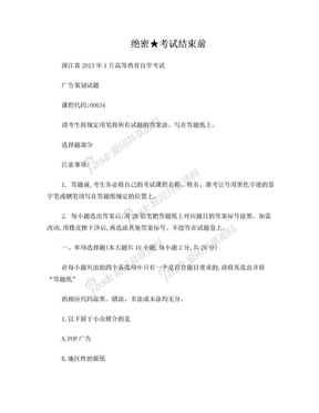 2013年01月广告策划自考试卷.doc
