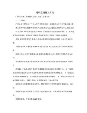 通风空调施工方案.doc
