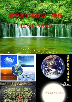 《保护地球,从我做起》主题班会.ppt