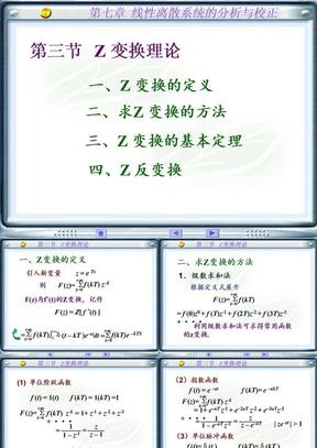 自动控制原理课件第七章2.ppt