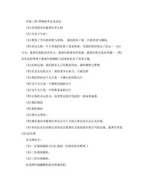 5月启动大会主持串词.doc