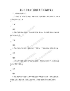 【2017年整理】绵阳公需科目考试答案2.doc