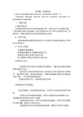 压强说课稿.doc