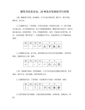 硬笔书法基本功,28种基本笔画的书写要领.doc
