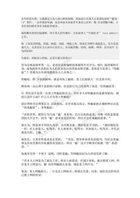 色難戒的心理学.doc