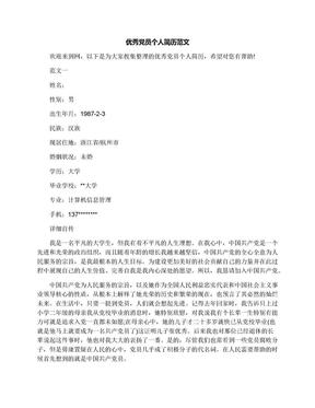 优秀党员个人简历范文.docx