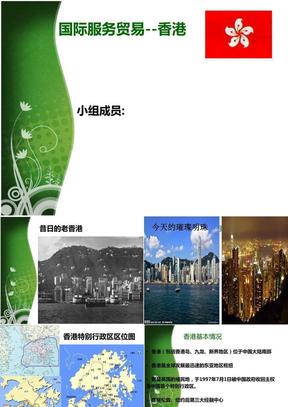 香港服务贸易.ppt