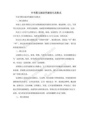 中考散文阅读答题技巧及格式.doc