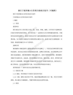 浙江宁波奔驰4S店项目商业计划书(可编辑).doc