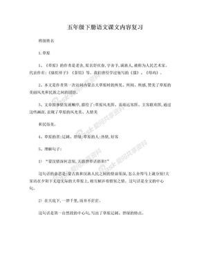 五年级下册语文课文内容复习.doc