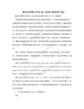 编译原理课后答案(第三版蒋立源康慕宁编).doc
