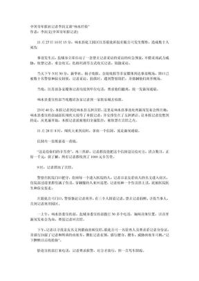 """中国青年报社记者李润文谈""""响水经验"""".doc"""