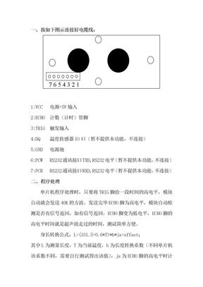 超声波测距原理及调试程序.doc