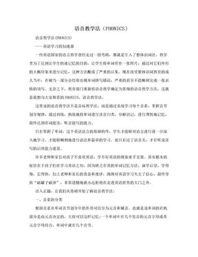 语音教学法(PHONICS).doc
