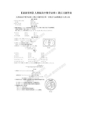 【最新资料】人教版高中数学必修1课后习题答案.doc